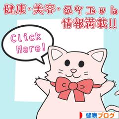 にほんブログ村 健康ブログへ