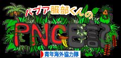 にほんブログ村 海外生活ブログ 青年海外協力隊へ