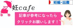 にほんブログ村 マタニティーブログ 妊娠・出産へ