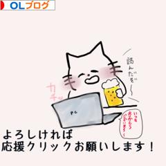 にほんブログ村 OL日記ブログへ