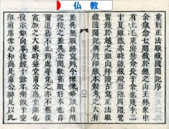 にほんブログ村 哲学・思想ブログ 仏教へ