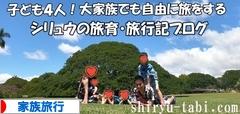 にほんブログ村 旅行ブログ 家族旅行へ