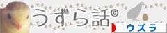 にほんブログ村 鳥ブログ ウズラへ