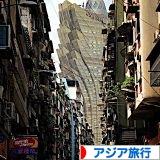にほんブログ村 旅行ブログ アジア旅行へ