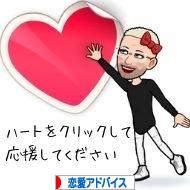 にほんブログ村 恋愛ブログ 恋愛アドバイスへ