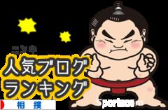 にほんブログ村 格闘技ブログ 相撲・大相撲へ