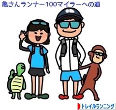 にほんブログ村 その他スポーツブログ トレイルランニングへ