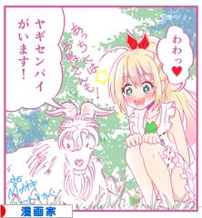 にほんブログ村 漫画ブログ 漫画家へ