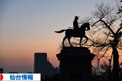 にほんブログ村 地域生活(街) 東北ブログ 仙台情報へ