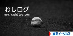 にほんブログ村 野球ブログ 東北楽天ゴールデンイーグルスへ