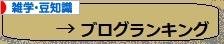 にほんブログ村 その他生活ブログ 雑学・豆知識へ