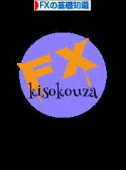 にほんブログ村 為替ブログ FXの基礎知識へ