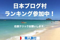 にほんブログ村 旅行ブログ 個人旅行へ