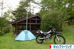 にほんブログ村 バイクブログ キャンプツーリングへ
