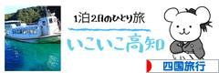にほんブログ村 旅行ブログ 四国旅行へ