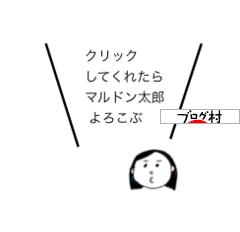 にほんブログ村 にほんブログ村へ
