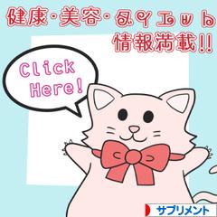 にほんブログ村 健康ブログ サプリメントへ