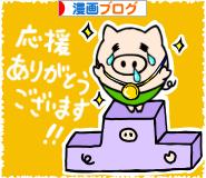 にほんブログ村 漫画ブログ