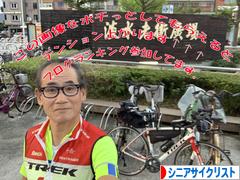 にほんブログ村 自転車ブログ シニアサイクリストへ