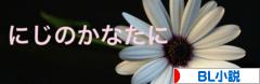 にほんブログ村 BL・GL・TLブログ BL小説へ