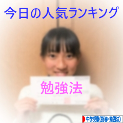 にほんブログ村 受験ブログ 中学受験(指導・勉強法)へ