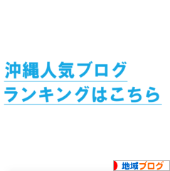 にほんブログ村 地域生活(街) 沖縄ブログへ