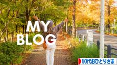 にほんブログ村 ライフスタイルブログ 50代おひとりさまへ