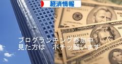 にほんブログ村 経済ブログ 経済情報へ