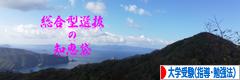 にほんブログ村 受験ブログ 大学受験(指導・勉強法)へ