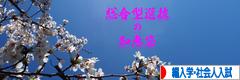 にほんブログ村 受験ブログ 大学編入学・社会人入試へ