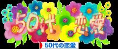 にほんブログ村 恋愛ブログ 50代の恋愛へ