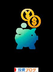 にほんブログ村 投資ブログ