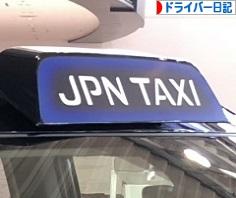 にほんブログ村 その他日記ブログ 運転手・ドライバー日記へ