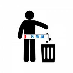 にほんブログ村 その他生活ブログ 汚部屋・汚部屋脱出へ