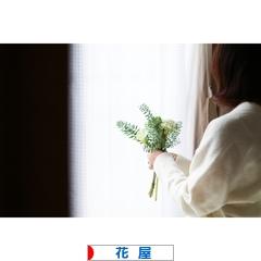 にほんブログ村 花・園芸ブログ 花屋へ