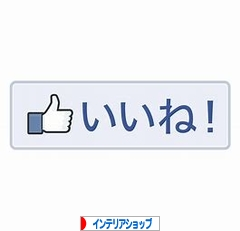 にほんブログ村 インテリアブログ インテリアショップへ