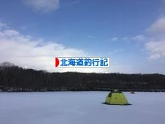 にほんブログ村 釣りブログ 北海道釣行記