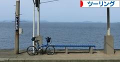 にほんブログ村 自転車ブログ ツーリングへ