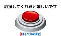にほんブログ村 その他生活ブログ ギャンブルの借金へ