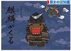 にほんブログ村 歴史ブログ 歴史の豆知識へ