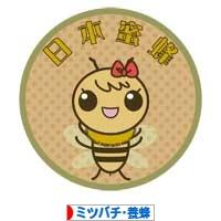 にほんブログ村 その他ペットブログ ミツバチ・養蜂へ