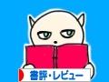 にほんブログ村 本ブログ 書評・レビューへ