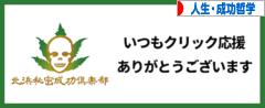 にほんブログ村 哲学・思想ブログ 人生・成功哲学へ