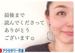 にほんブログ村 ハンドメイドブログ アクセサリー作家へ