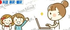 にほんブログ村 英語ブログ 英語 通訳・翻訳へ