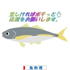 にほんブログ村 料理ブログ 魚料理へ