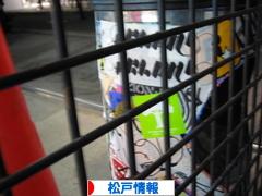 にほんブログ村 地域生活(街) 関東ブログ 松戸情報へ