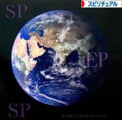 にほんブログ村 哲学・思想ブログ スピリチュアル・精神世界へ