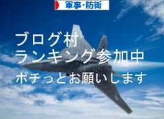 にほんブログ村 政治ブログ 軍事・防衛へ