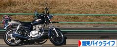 にほんブログ村 バイクブログ 関東バイクライフへ
